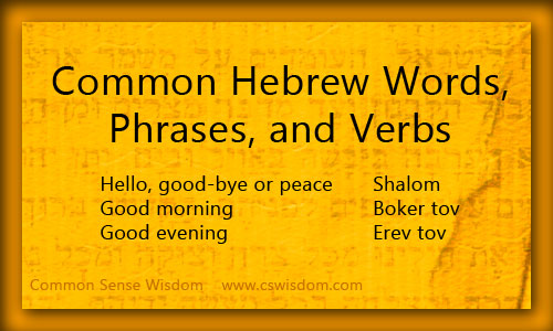 Common Hebrew Words, Phrases, & Verbs